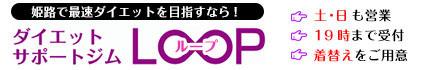 姫路のダイエットサポートジム-ループ-